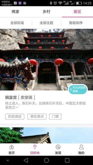爱涉县旅游app软件  v1.0.0图3