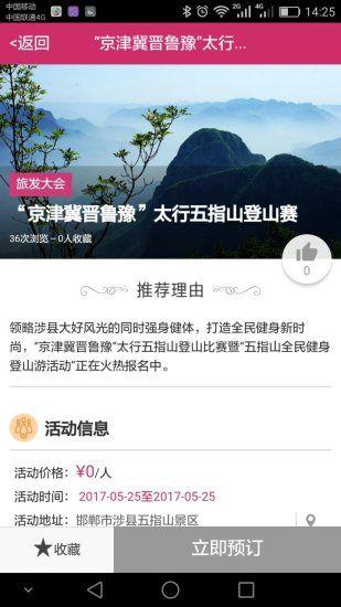 爱涉县旅游app软件  v1.0.0图4