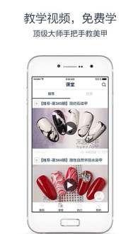 �C趣美甲�D片2017最新版app  v2.5.5�D3