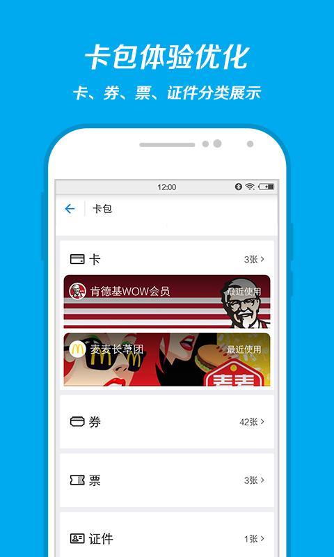 支付宝HK官网app  v10.0.15.051805图2