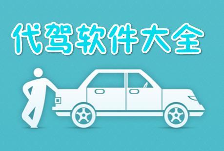 e代驾司机端_代驾软件下载_代驾APP下载_代驾软件司机端下载_代驾软件免费 ...