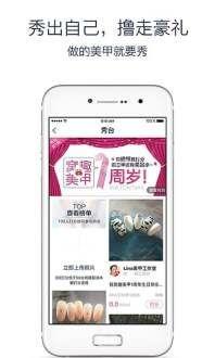 窝趣美甲图片2017最新版app  v2.5.5图1