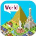 世界建设2048游戏