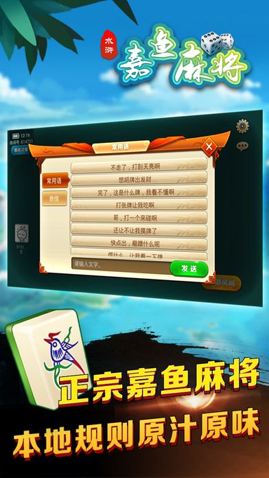 水浒嘉鱼麻将安卓游戏手机版  V1.0图2