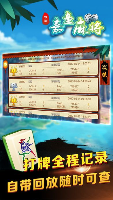 水浒嘉鱼麻将安卓游戏手机版  V1.0图3