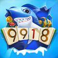 9918游戏中心无限金币破解版
