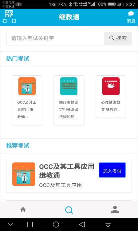 �^教通�|��app客�舳�  v1.0.5�D5