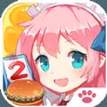 萌娘餐厅2 IOS版