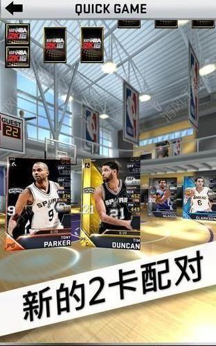 NBA大师IOS官网版  v1.0.0.367图4
