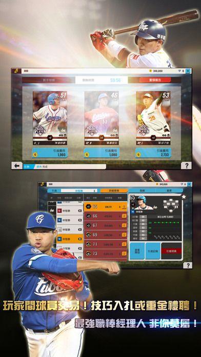 棒球殿堂2017手机游戏公测版  V1.0.4图2