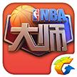 NBA大师IOS版