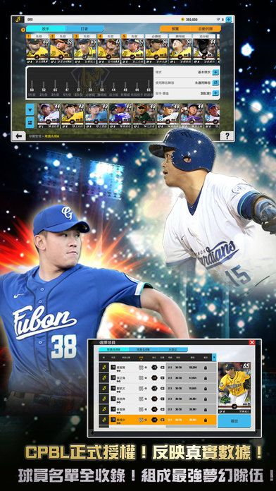 棒球殿堂2017手机游戏公测版  V1.0.4图3