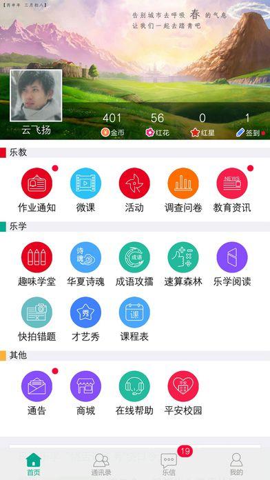 乐教乐学IOS手机版  v1.0.116图1