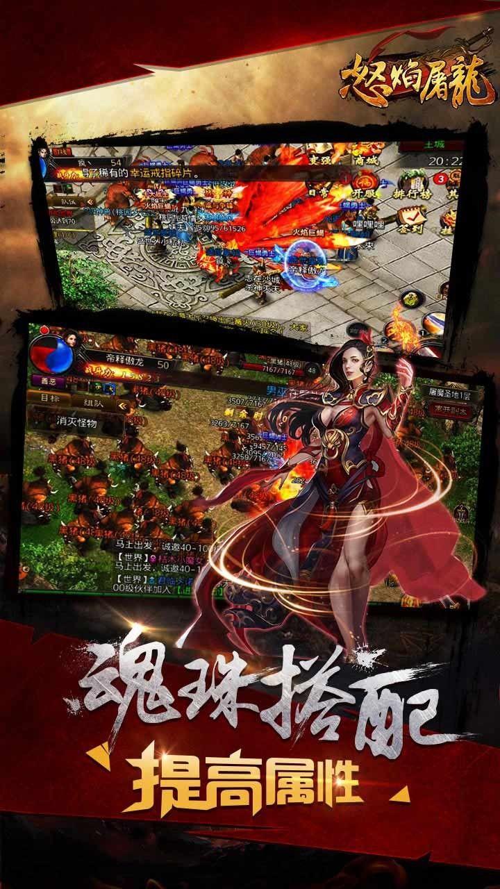 怒焰屠龙手机游戏公测版  v1.0.0图4