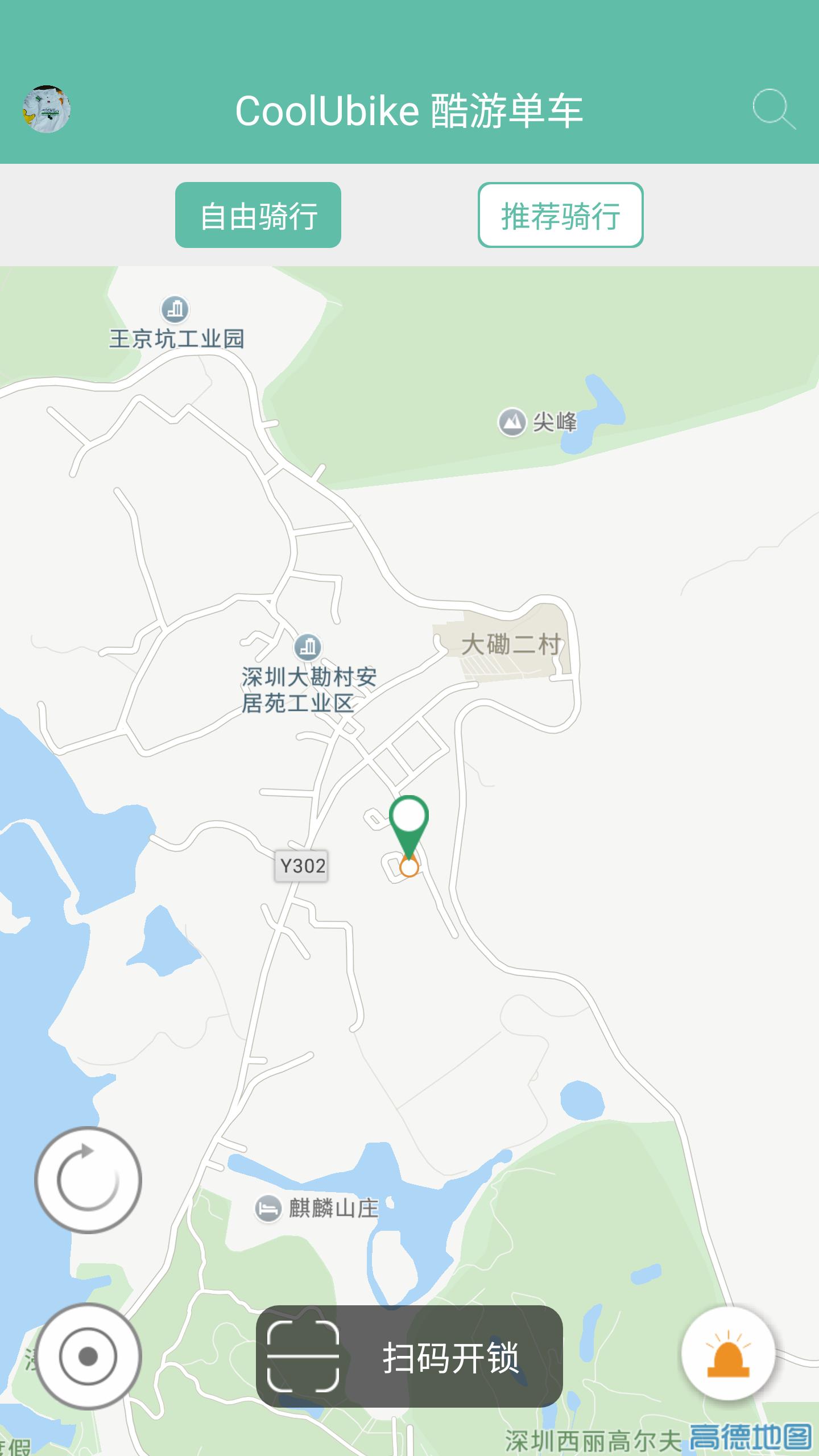 酷游单车app官网  v1.5.6.6图2