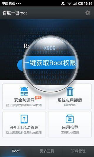 百度一键root官网安卓版  v2.6.3图2