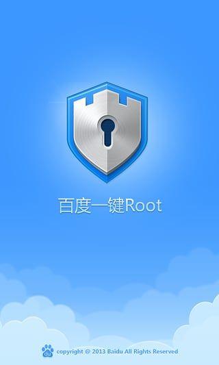 百度一键root官网安卓版  v2.6.3图1