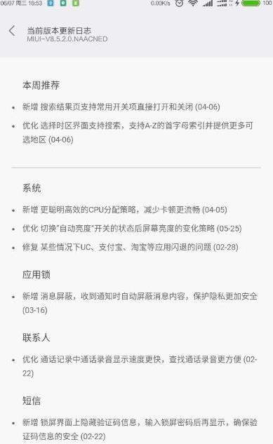 miui8.5.2.0稳定版下载  图4