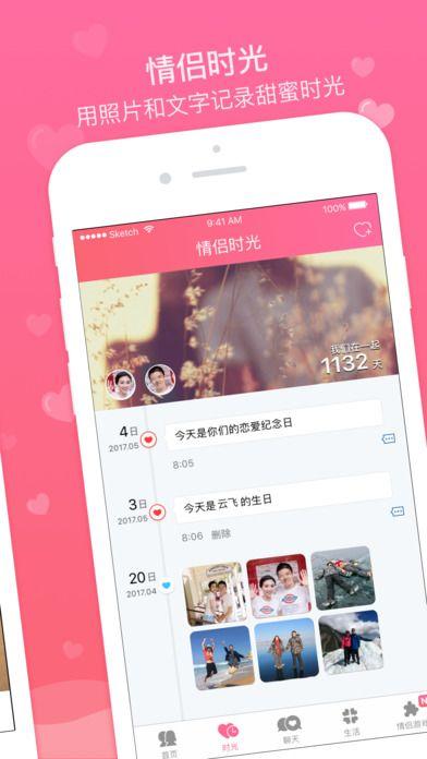 情侣空间app手机版  v1.0图2