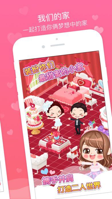 情侣空间app手机版  v1.0图3