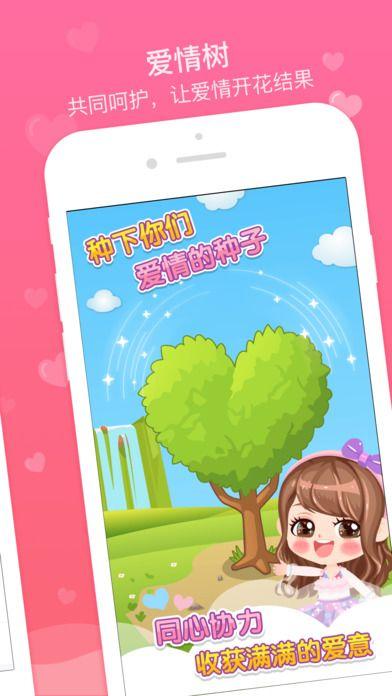 情侣空间app手机版  v1.0图4