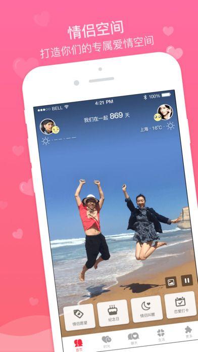情侣空间app手机版  v1.0图1