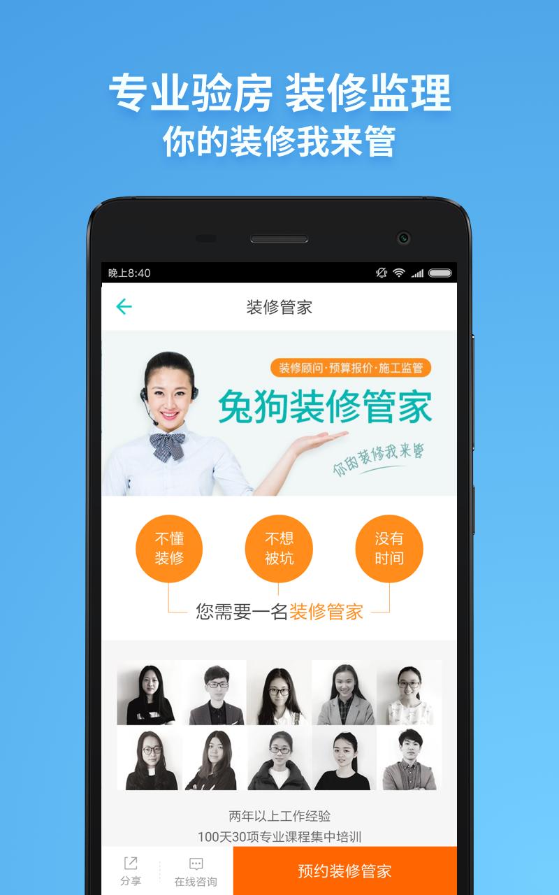 兔狗家装官网app  v3.6.1图5