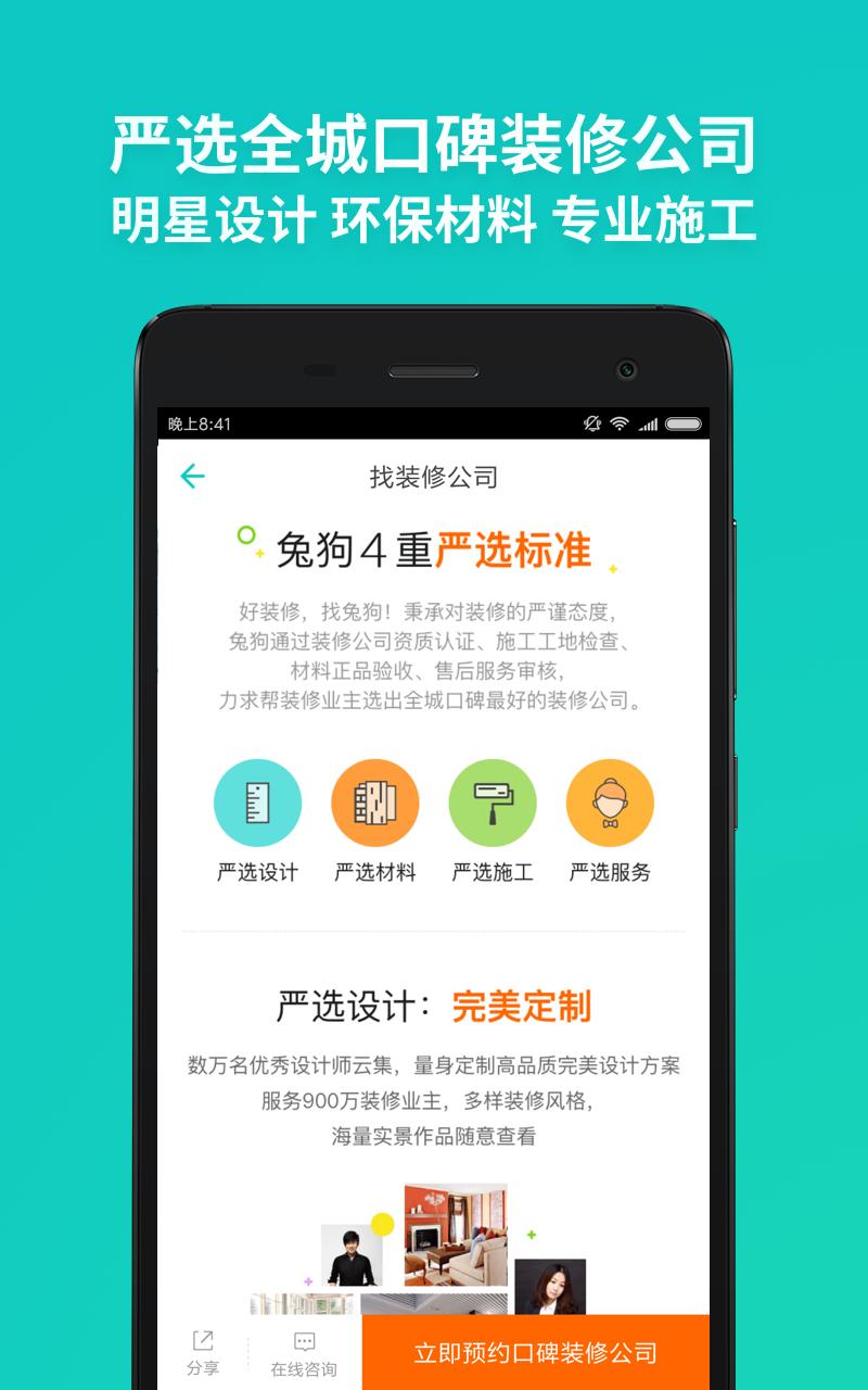 兔狗家装官网app  v3.6.1图3