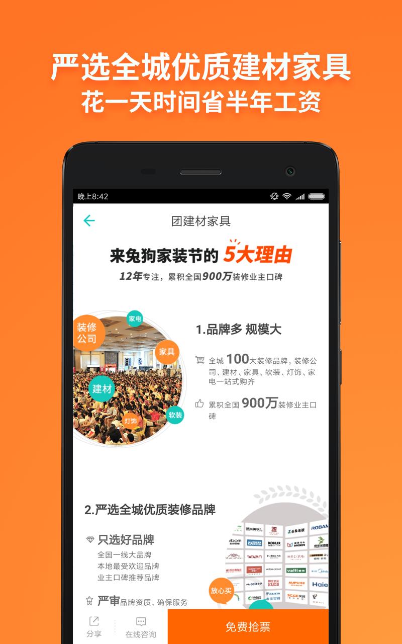 兔狗家装官网app  v3.6.1图4