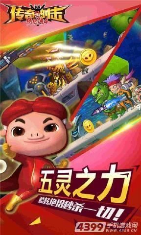 猪猪侠之传奇射击游戏安卓版  v1.4图4