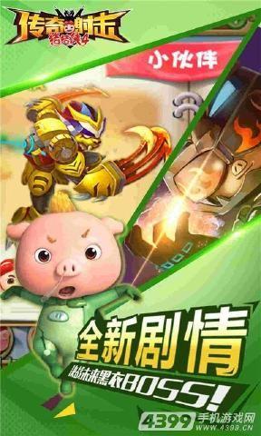 猪猪侠之传奇射击游戏安卓版  v1.4图2