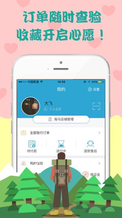 嗨途全球官方app  v1.34图2