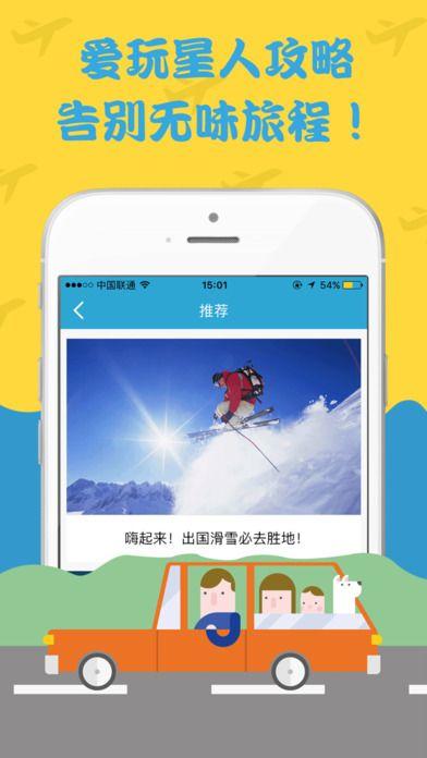 嗨途全球官方app  v1.34图3