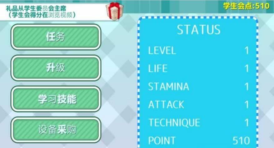 学生会长校园模拟中文汉化版(StudentCouncilSimulator)  v1.0.5图3