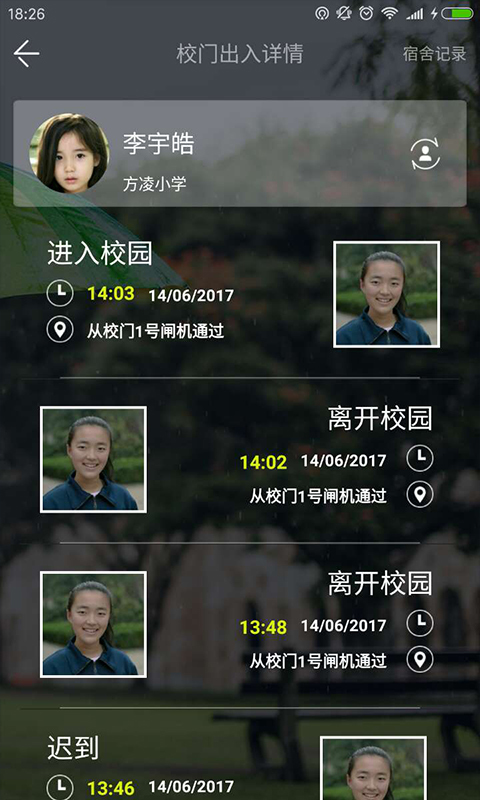 北斗云校园app官方下载  v1.0.4图2