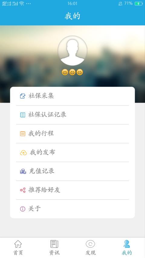 看看社保app官网  v1.27.2图2