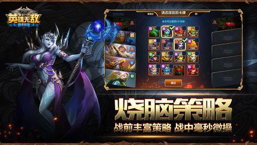 腾讯魔法门之英雄无敌游戏官网正版  v1.0.210图3