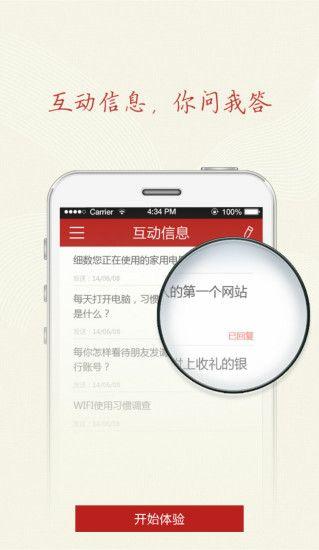 问卷调查app官网  v1.6图4