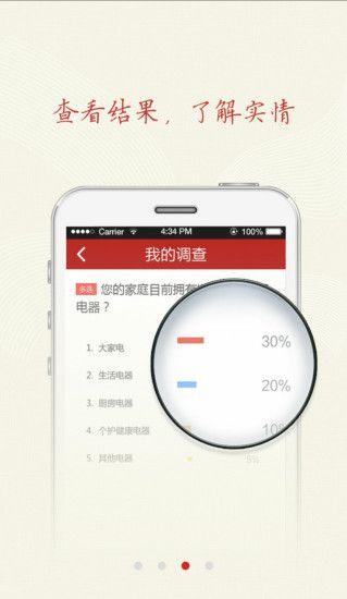 问卷调查app官网  v1.6图2
