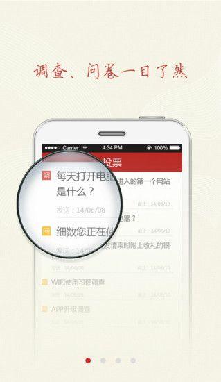 问卷调查app官网  v1.6图3