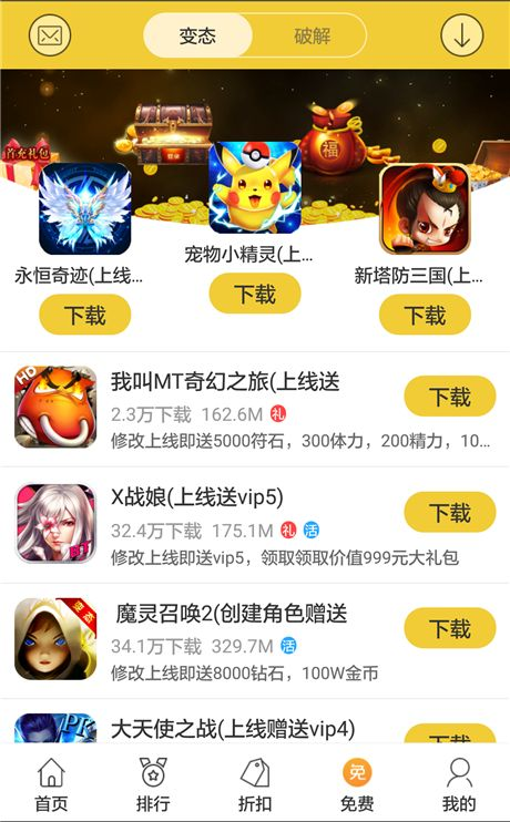 弈玩游戏app下载官网  v2.0.1图4