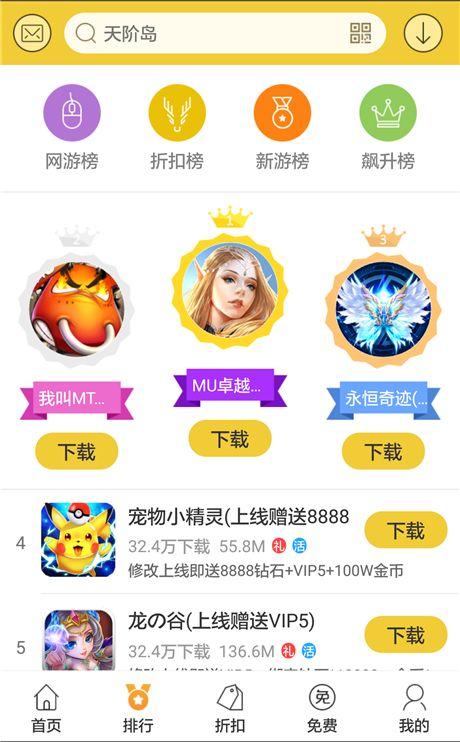 弈玩游戏app下载官网  v2.0.1图2