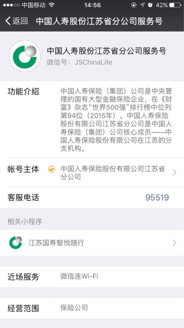 江苏国寿智悦app下载官网  v1.0图4