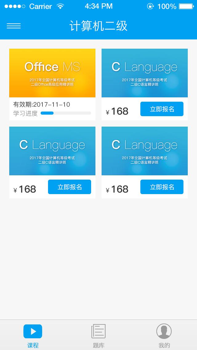 易考堂app官方下载  v01.00.0000图2