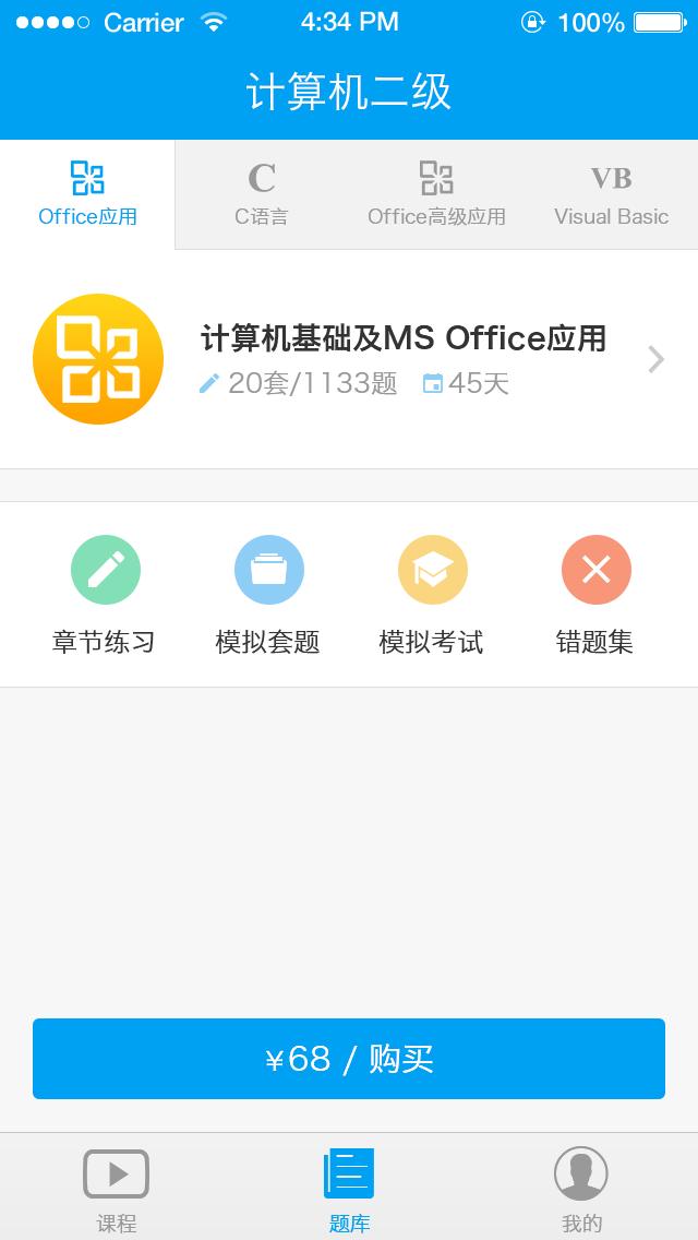 易考堂app官方下载  v01.00.0000图3
