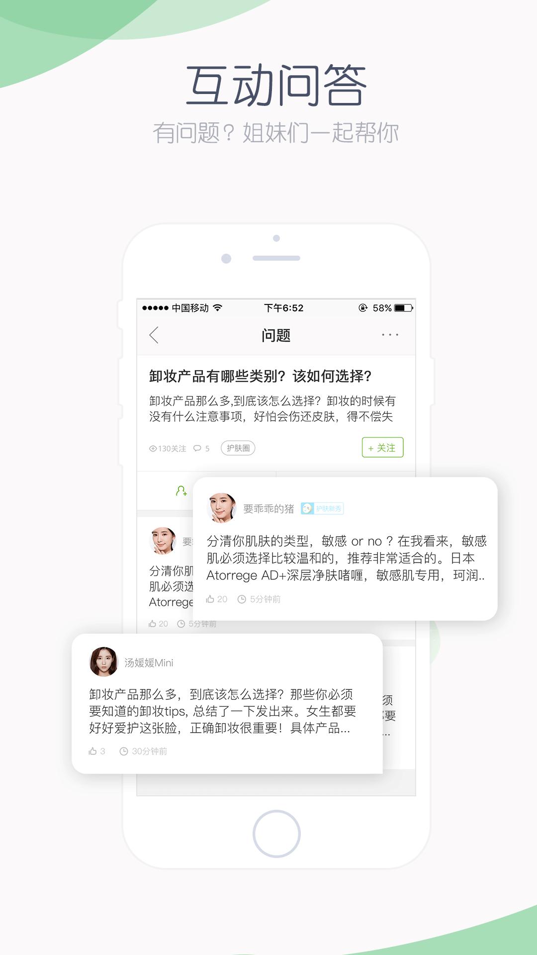 抹茶美妆官网软件下载  v7.0.1图4