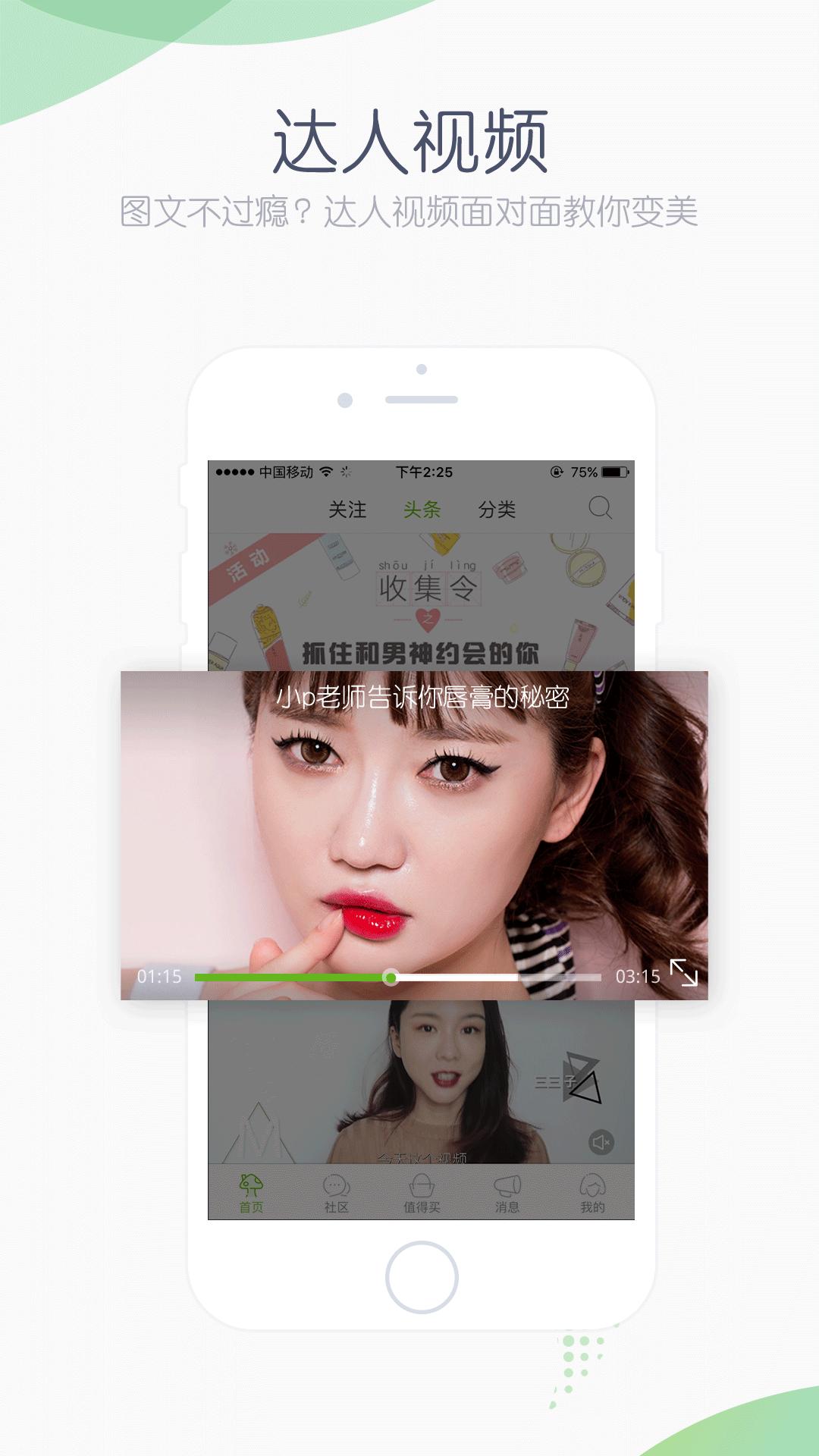 抹茶美妆官网软件下载  v7.0.1图3