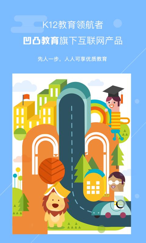 麻辣老师app手机版  v3.6.0图1