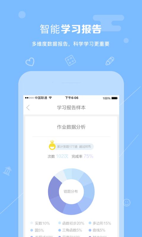 麻辣老师app手机版  v3.6.0图4