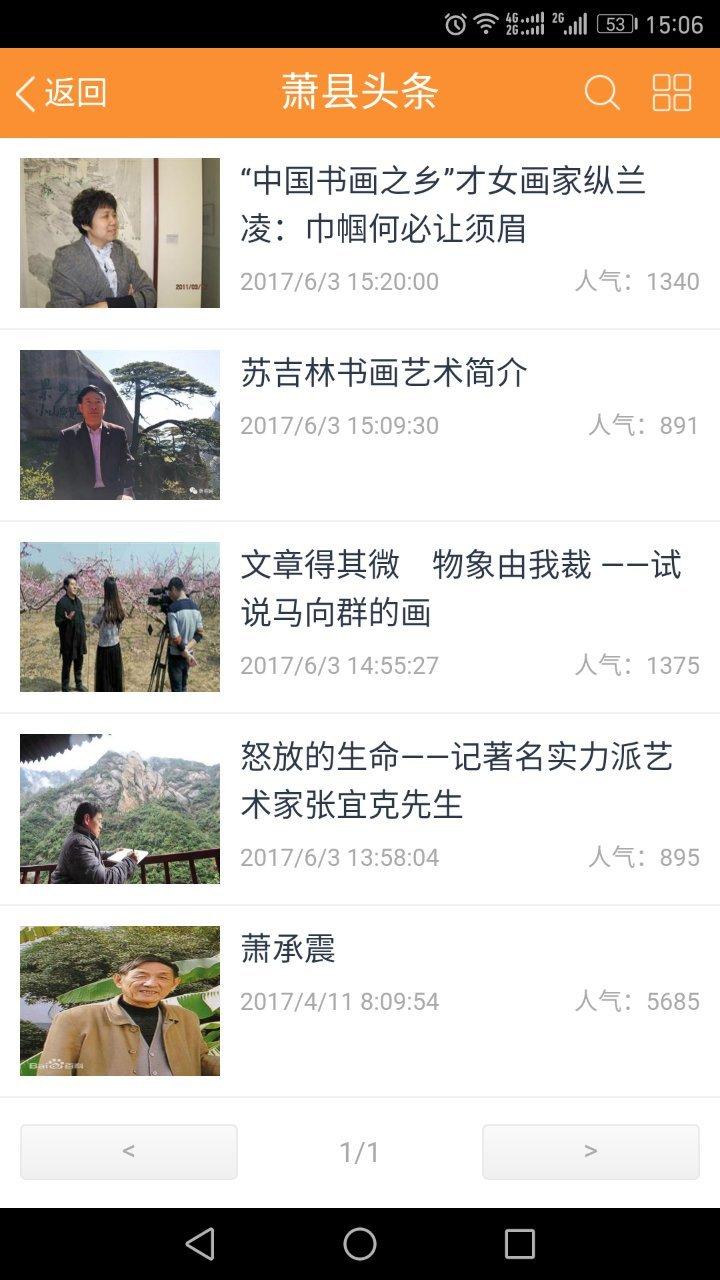 萧县网app手机版  v2.0.6图4